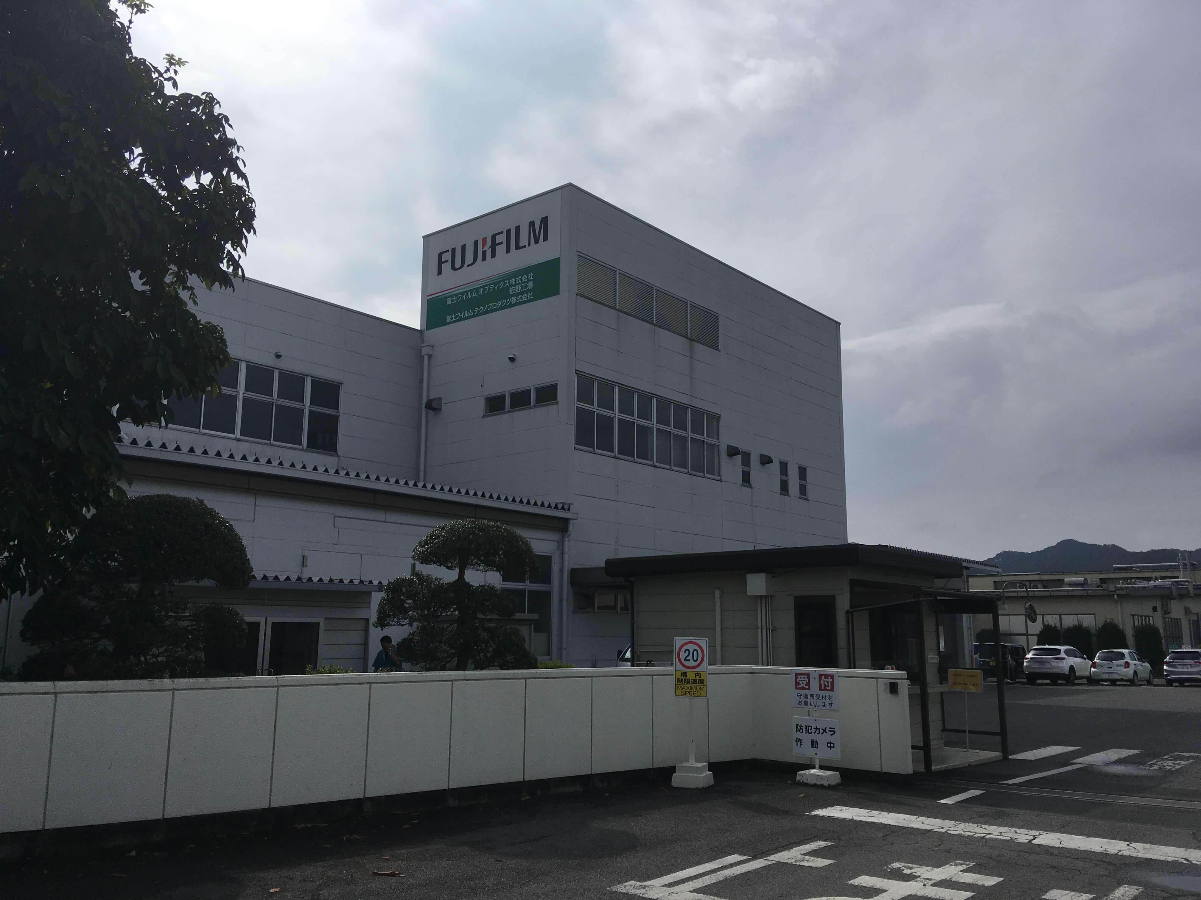 富士フイルムテクノプロダクツ 株式会社