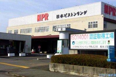 日本ピストンリング 株式会社 栃木工場