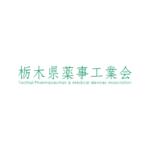栃木県薬事工業会