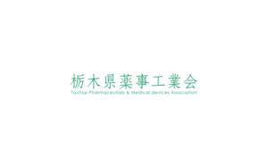 令和2年度 第26回栃木県GMP関連研修会のお知らせ