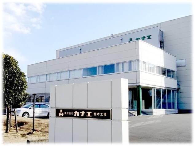 株式会社 カナエ 栃木工場