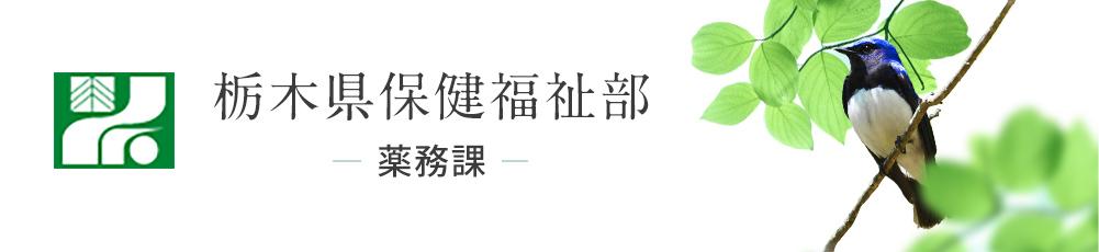 栃木県保健福祉部-薬務課