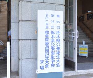 第58回栃木県公衆衛生学会