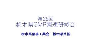 第26回栃木県GMP関連研修会のご報告