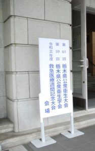 第59回 栃木県公衆衛生学会